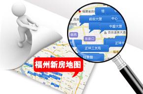 福州新房地图