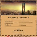 2010年9月2日东南快报广告