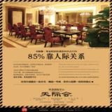 2010年10月14日东南快报广告