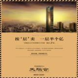 2010年12月23日东南快报广告