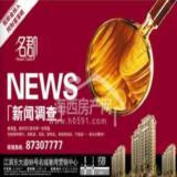 2月24日福州晚报广告