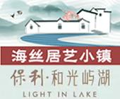 保利海丝居艺小镇·和光屿湖