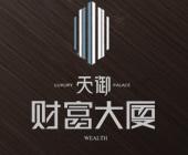 中联财富大厦