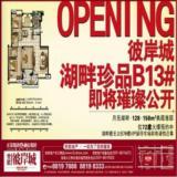 09年9月16日福州晚报广告