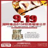 09年9月17日海峡都市报广告