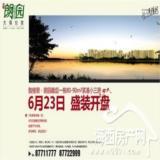 09年6月18日福州日报广告