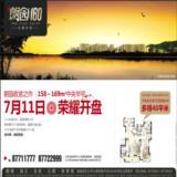 09年7月8日福州晚报广告