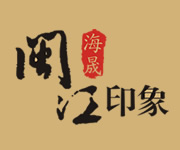 海晟闽江印象