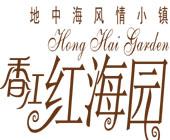 香江红海园
