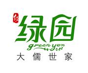 仁文大儒世家绿园