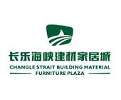 长乐海峡建材家居城