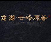 龙湖云峰原著