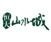 万博manbetx官网网页恒大山水城