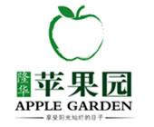 隆华苹果园