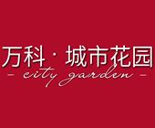 万科城市花园
