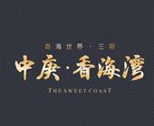 中庚香海世界三期香海湾