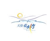 天俊蓝水湾