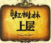 万博manbetx官网网址红树林
