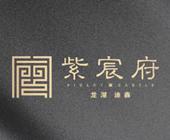 龙湖紫宸府