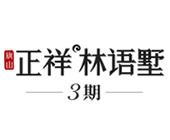 正祥林语墅3期