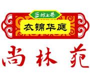 尚林苑(衣锦华庭三期)