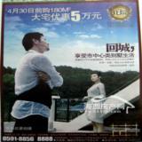 4月15日福州晚报楼市特刊广告