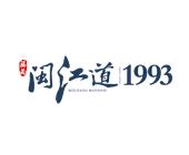 福晟闽江道1993