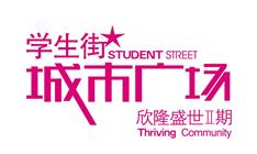 学生街城市广场(欣隆盛世2期)