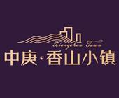中庚香山小镇