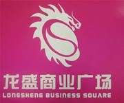 龙盛商业广场