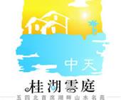 中天桂湖云庭