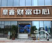 鼎鑫财富中心