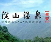 溪山温泉度假村