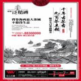 2011年12月28日东南快报广告