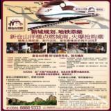 09年6月18日福州晚报广告