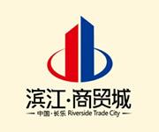 滨江商贸城
