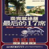 09年5月21日福州晚报广告