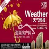 2月20日福州晚报广告