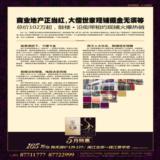 2011年5月26日东南快报广告