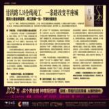 2011年5月19日东南快报广告
