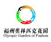福州奥林匹克花园