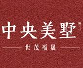 世茂福晟中央美墅