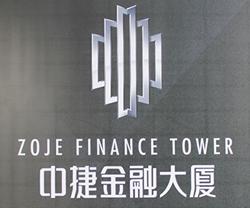 中捷金融大厦