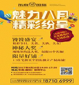 【东南国际】一期五金机电区专场活动