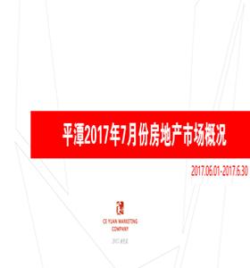 2017年7月平潭楼市报告