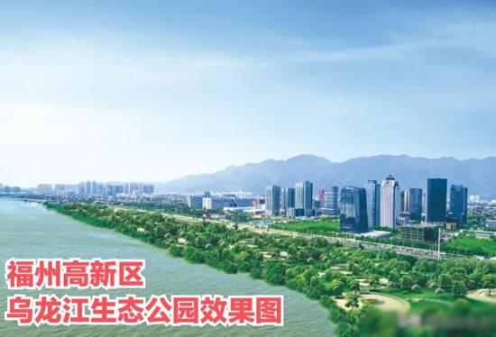 片区再迎利好!福州高新区将建10公里江岸公园,福州,房产,猎房网