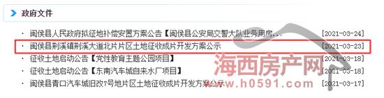 罕见!闽侯荆溪45天累计征地3952亩!,福州,房产,猎房网